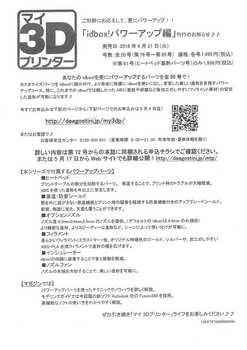 パワーアップ編.jpg
